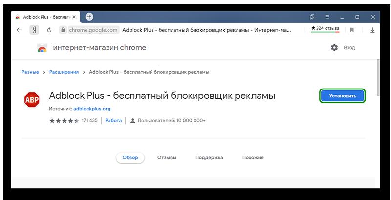 Установка АдБлок Плюс для Яндекс Браузера