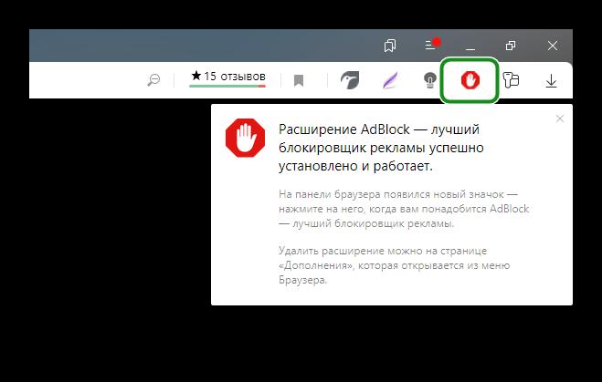Установленное расширение АдБлок для Яндекс Браузера