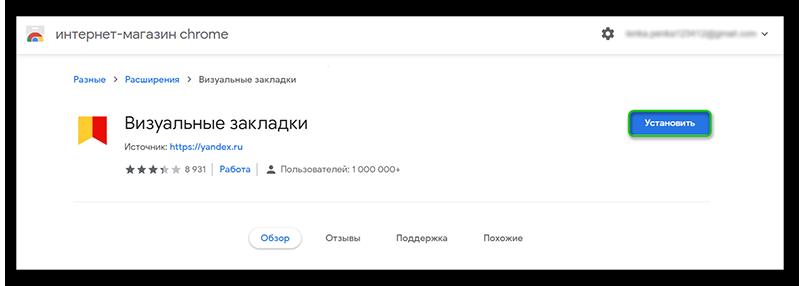 Визуальные закладки от Яндекса в Гугл Хром