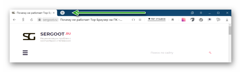 Вкладка в Яндекс Браузере