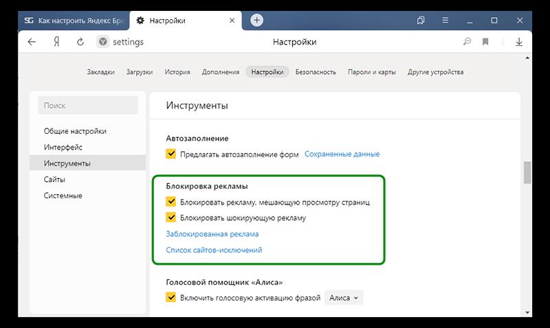 Включение блокировки рекламы в Яндекс Браузере