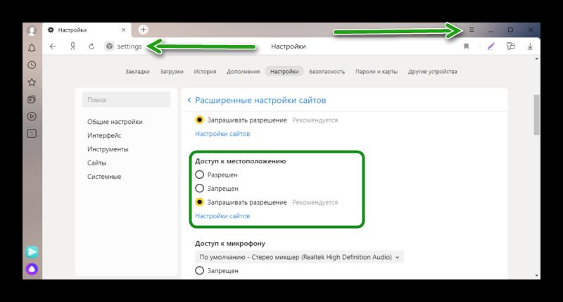 Включение местоположения в Яндекс Браузере