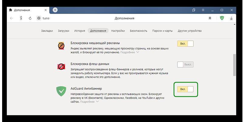 Включение расширения AdGuard для Яндекс.Браузера
