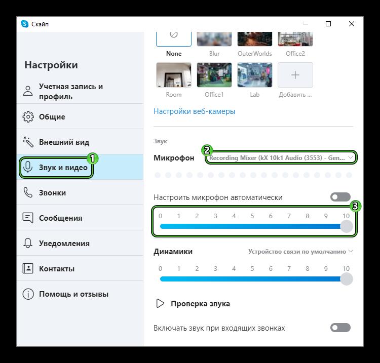 Выбор правильного микрофона в настройках программы Skype