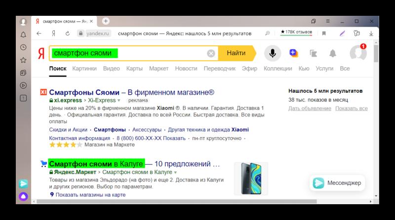 Выдача по геолокации в Яндекс Браузере