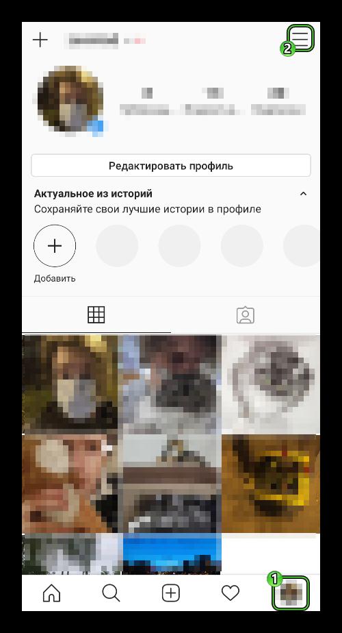 Вызов меню в приложении Instagram
