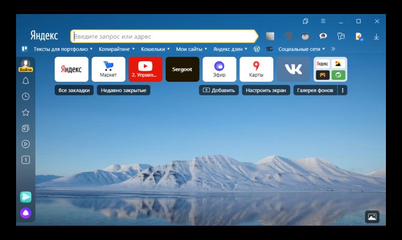 Яндекс-Браузер главный экран