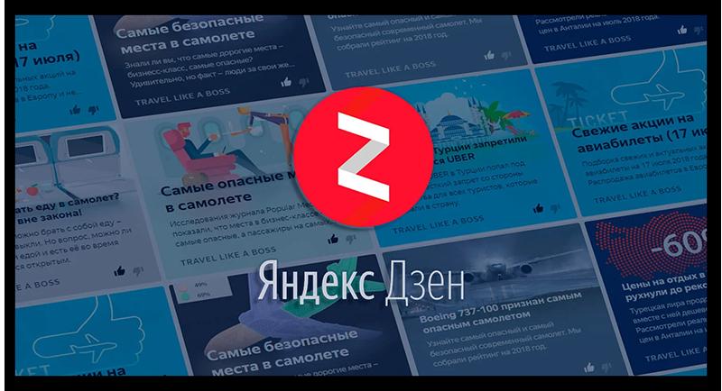 Яндекс Дзен персональная лента рекмендаций