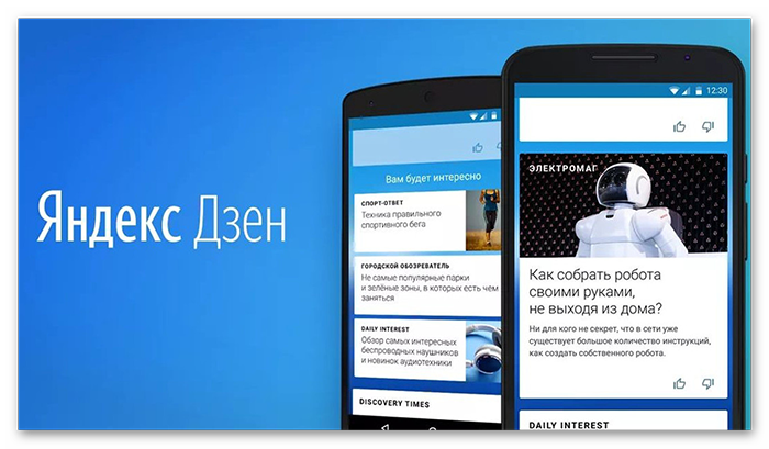 Яндекс Дзен в мобильном устройстве