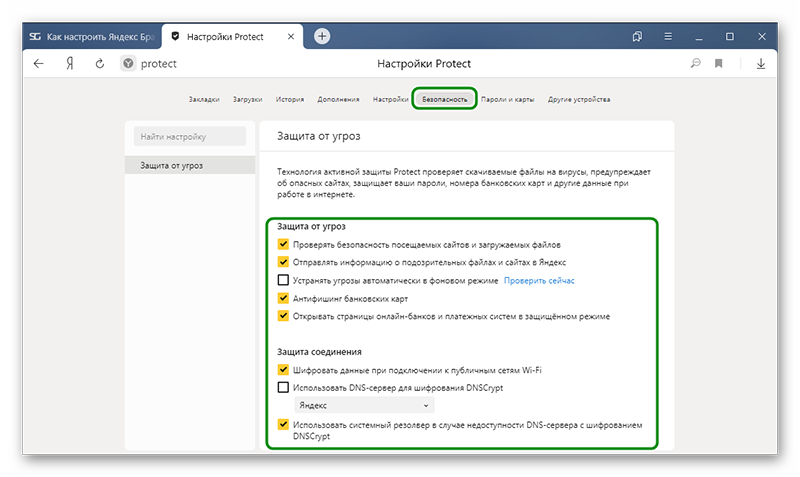 Яндекс браузер Технология Protect
