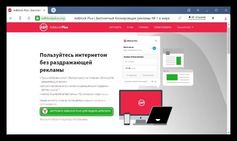 Загрузить АдБлок для Яндекс Браузера