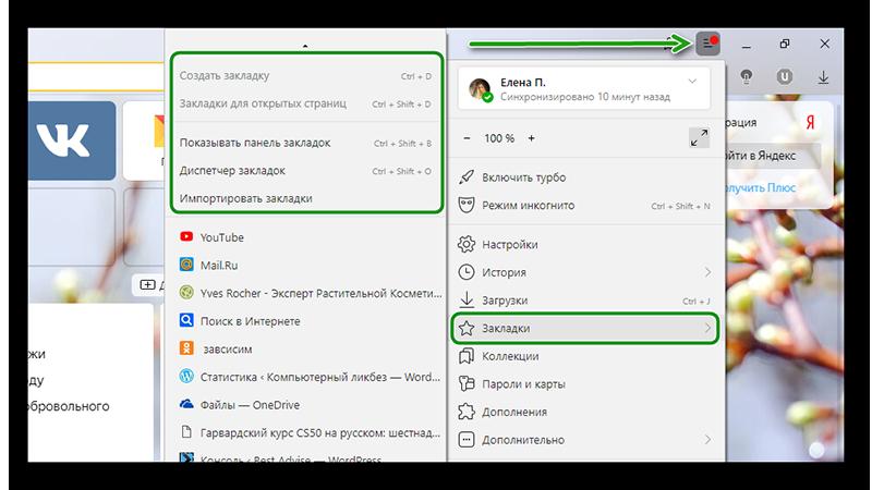 Закладки в браузере Яндекс