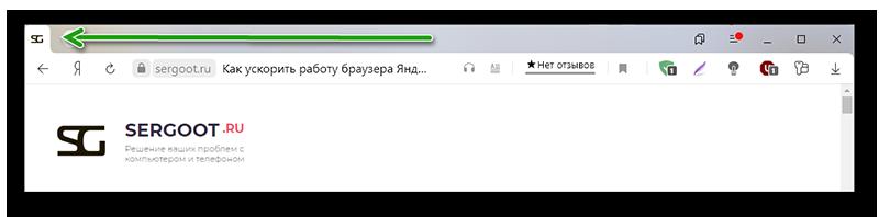 Закрепленая вкладка в Яндекс браузере