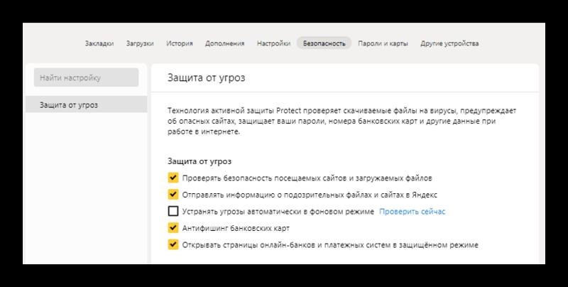 Защита от угроз в Яндекс Браузере