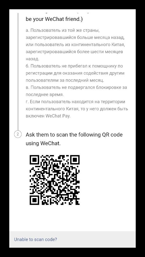 Завершение регистрации в приложении WeChat