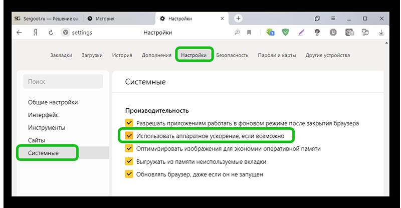 Активация аппаратного ускорения в Яндекс Браузере