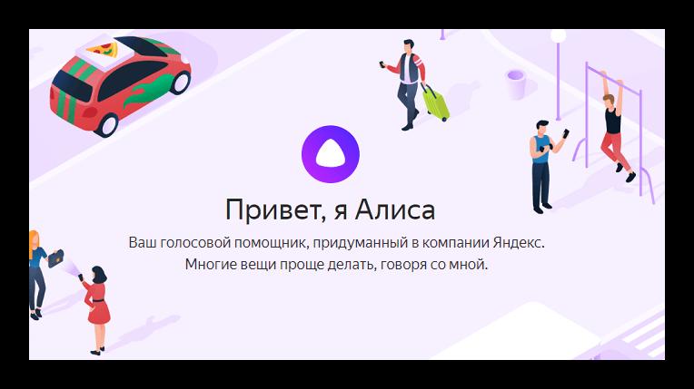 Алиса в Яндекс браузере