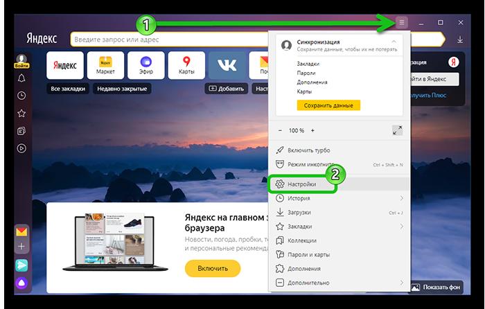 Аппаратное ускорение в Яндекс Браузере