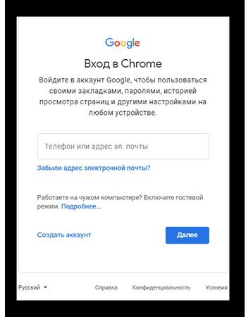 Авторизация в аккаунте Гугл