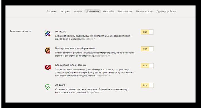 Дополненения в Яндекс Браузере