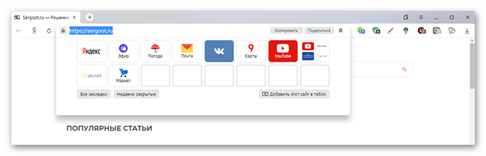 Функции умной строки в Яндекс Браузере