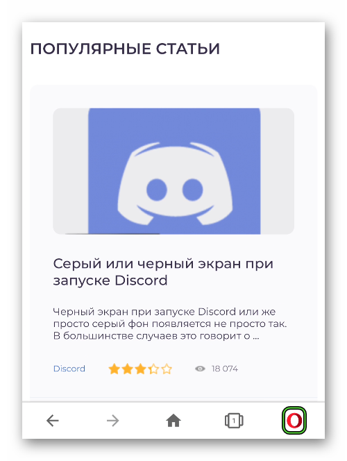 Иконка для вызова меню в мобильной версии Opera