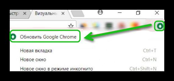 Индикатор обновления в Гугл Хром