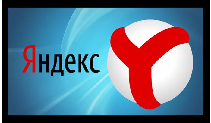 История Яндекс Браузера