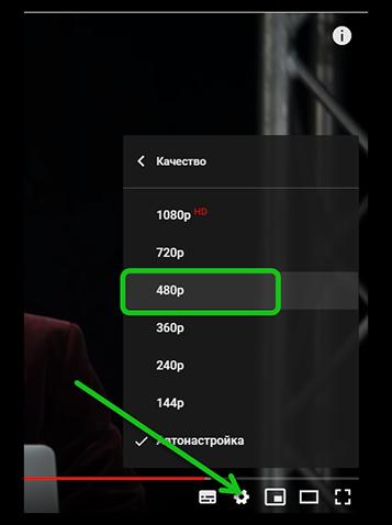 Изменение качества видео в плеере