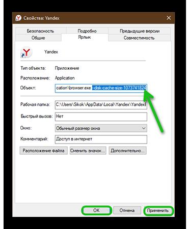 Изменение свойств ярлыка Яндекс Браузера
