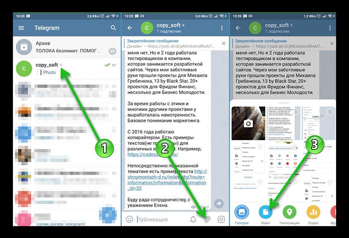 Как отправить файл в Телеграме