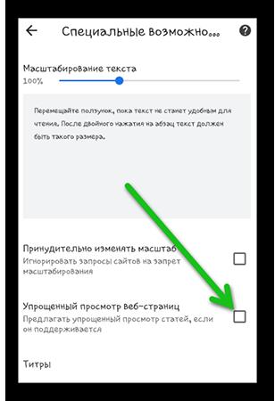 Как включить режим Турбо в мобильном Гугл Хроме