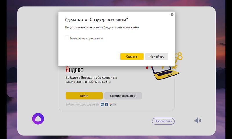 Настройка Яндекс Браузера при установке