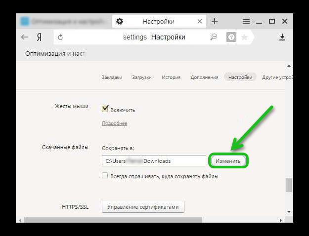Настройка папки Загрузки в старых версиях Яндекс Браузера