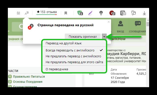 Настройка параметров переводчика в Яндекс Браузере