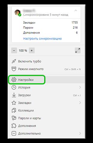 Настройка проверки орфографии в Яндекс Браузере