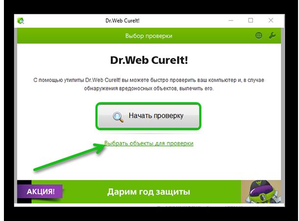 Настройка проверки системы Доктор Веб