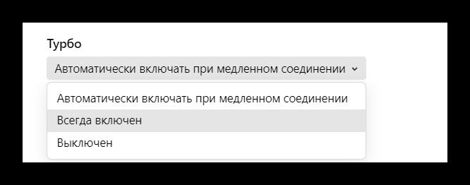Настройка турбо в Яндекс Браузере