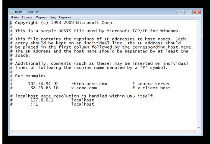 Настройки файла hosts