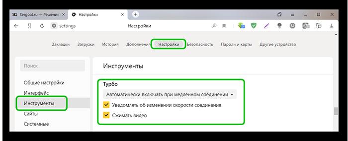 Настройки турбо в Яндекс Браузере