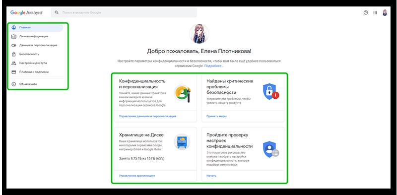 Настройки учетной записи Гугл