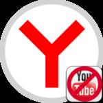 Не воспроизводится видео на YouTube в Яндекс.Браузере