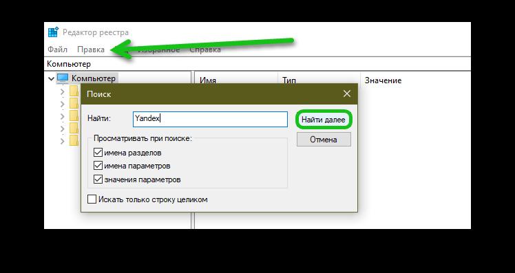 Очистка временных файлов Яндекса в редакторе реестра