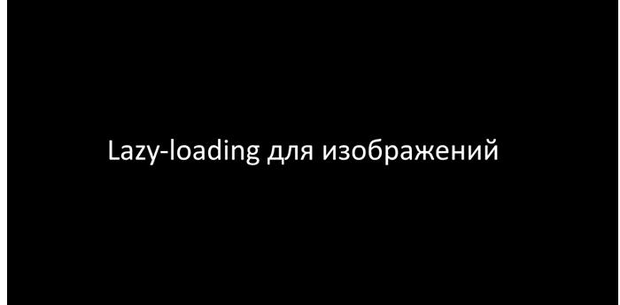 Опция lazy-loading в Гугл хроме