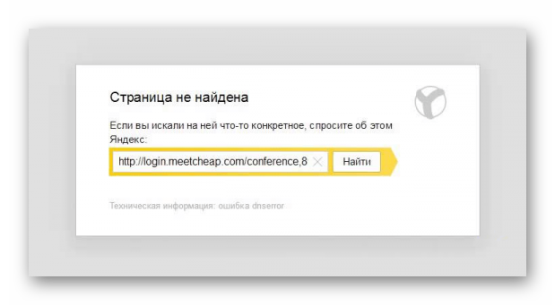 Ошибка connectionfailure в Яндекс