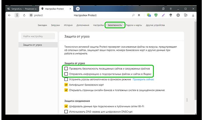 Отключаем блокировку опасных страниц в Яндекс Браузере