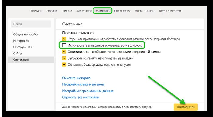 Отключение аппаратного ускорения в Яндекс Браузере