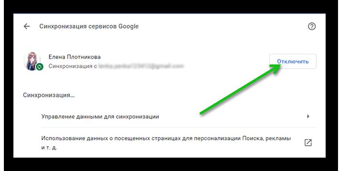 Отключение синхронизации в гугл