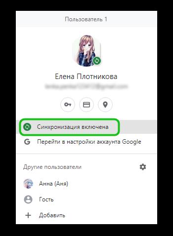 Отключить синхронизацию Гугл