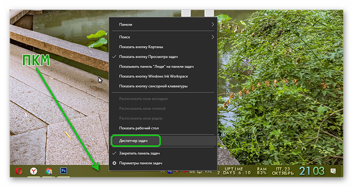 Открываем Диспетчер задач в Windows